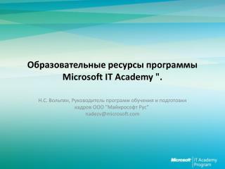 Образовательные ресурсы программы  Microsoft  IT  Academy