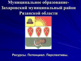 Муниципальное образование- Захаровский муниципальный район Рязанской области