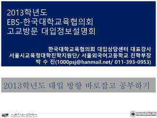 2013 학년도  EBS- 한국대학교육협의회  고교방문 대입정보설명회