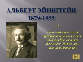 Альберт Эйнштейн 1879-1955