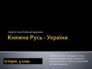 Княжна Русь - Україна