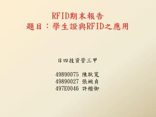 RFID 期 末 報告 題目:學生證與 RFID 之應用