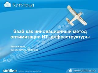 SaaS как инновационный метод оптимизации ИТ- инфраструктуры