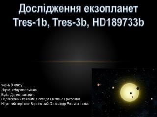 Дослідження  екзопланет Tres-1b, Tres-3b, HD189733b