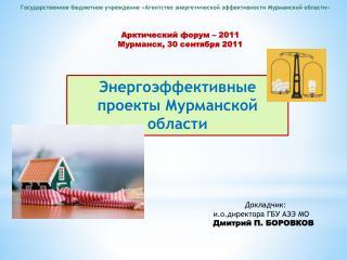 Энергоэффективные проекты Мурманской области