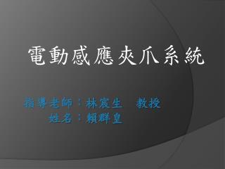 指導老師:林宸生  教授 姓名:賴群皇