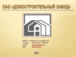 ОАО «ДОМОСТРОИТЕЛЬНЫЙ ЗАВОД»