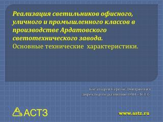 Богатырев  Сергей Дмитриевич директор по развитию ОАО «АСТЗ»