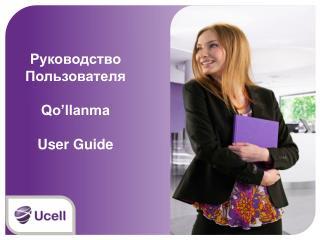 Руководство Пользователя Qo'llanma User Guide