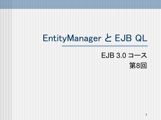 EntityManager  と  EJB QL