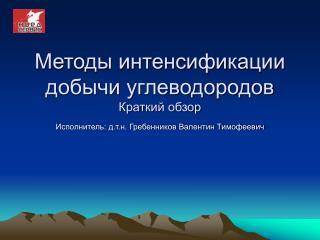 Методы интенсификации добычи углеводородов Краткий обзор