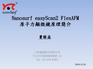 Nanosurf easyScan2 FlexAFM  原子力顯微鏡原理簡介