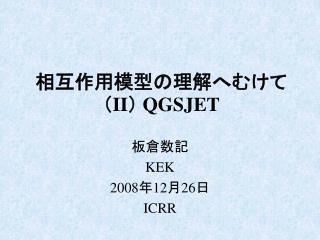相互作用模型の理解へむけて ( II )  QGSJET
