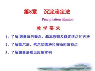 第 8 章     沉淀滴定法 Precipitation titration