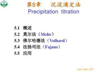 第 5 章   沉淀滴定法 Precipitation  titration