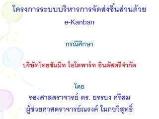 โครงการระบบบริหารการจัดส่งชิ้นส่วนด้วย  e-Kanban กรณีศึกษา