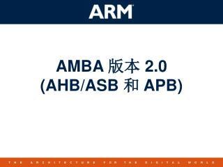 AMBA  版本 2.0 ( AHB/ASB  和  APB)