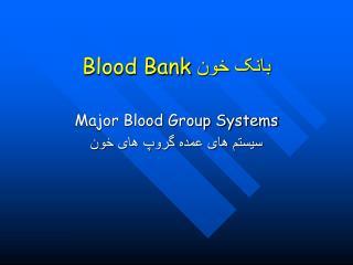 Blood Bank ???? ???