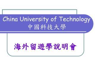 China University of Technology 中國科技大學