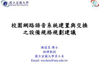 校園網路語音系統建置與交換之設備規格規劃建議