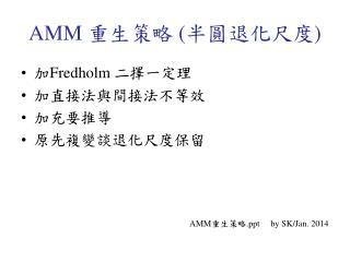 AMM  重生策略  ( 半圓退化尺度 )