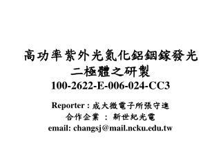 高功率紫外光氮化鋁銦鎵發光二極體之研製 100-2622-E-006-024-CC3