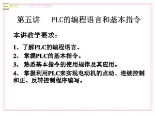 第五讲    PLC 的编程语言和基本指令