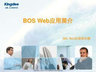 BOS Web ????
