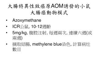 大腸特異性致癌原 AOM 誘發的小鼠大腸癌動物模式