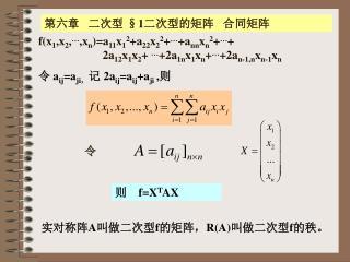 第六章   二次型  §1 二次型的矩阵   合同矩阵