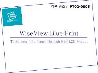 작품 번호  :  PT02-0005
