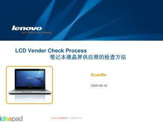 LCD Vender Check Process    笔记本液晶屏供应商的检查方法