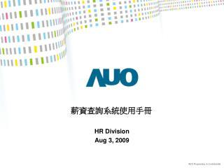 HR Division Aug 3, 2009