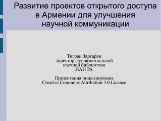 Развитие проектов открытого доступа  в Армении для улучшения  научной коммуникации