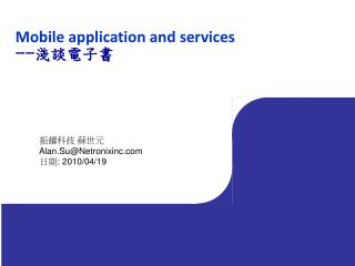 Mobile application and services -- 淺談電子書