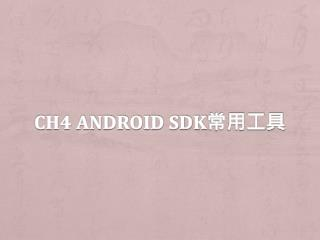 Ch4 Android SDK 常用工具