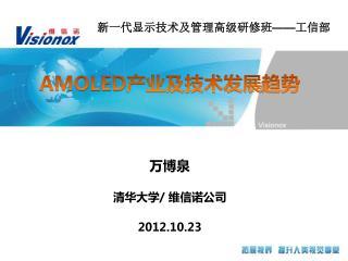AMOLED 产业及技术发展 趋势 万博泉     清华大学 /  维信诺公司 2012.10.23