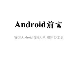 Android 前言