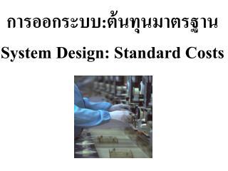 การออกระบบ : ต้นทุนมาตรฐาน System Design: Standard Costs