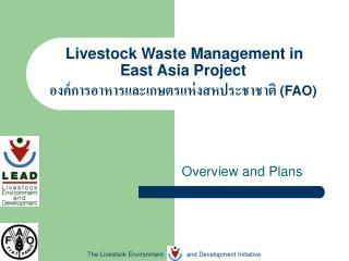L ivestock  Waste Management in  East Asia Project องค์การอาหารและเกษตรแห่งสหประชาชาติ  (FAO)