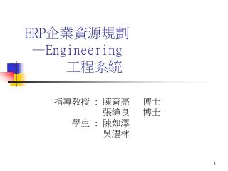 ERP ?????? � Engineering ????