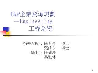 ERP 企業資源規劃 — Engineering 工程系統