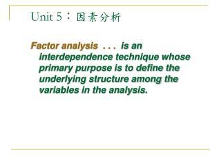 Unit 5 : 因素分析