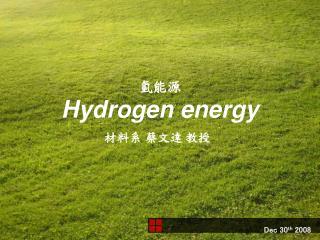 氫能源 Hydrogen energy