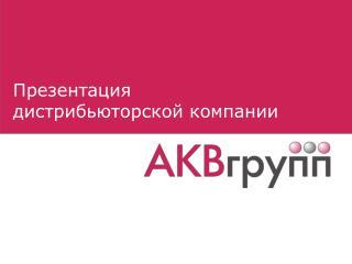 Презентация  дистрибьюторской компании