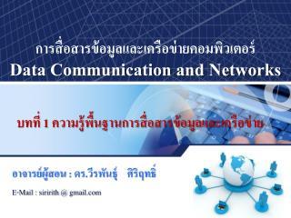 การสื่อสารข้อมูลและเครือข่ายคอมพิวเตอร์