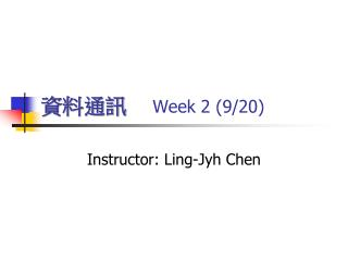 資料通訊 Week 2 (9/20)