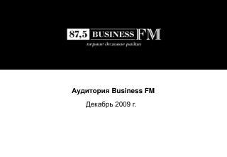 Аудитория  Business FM