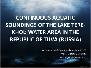 CONTINUOUS AQUATIC SOUNDINGs OF THE LAKE TERE-KHOL' WATER AREA IN THE REPUBLIC OF TUVA (RUSSIA)