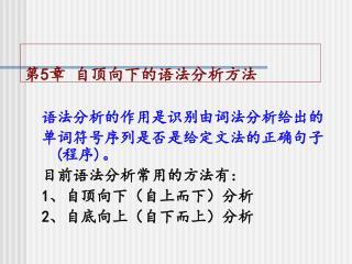第 5 章 自顶向下的语法分析方法